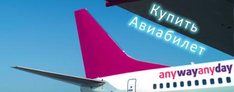 Создать авиабилет онлайн